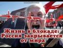Жизнь в блокаде- Россия закрывается от мира под тяжестью санкций и политического.mp4