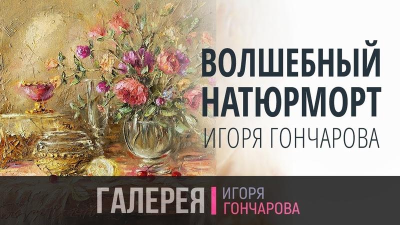 Картины натюрморт маслом. Игорь Гончаров. Натюрморт картины маслом
