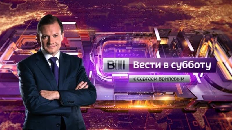 Вести в субботу с Сергеем Брилевым / 21.04.2018