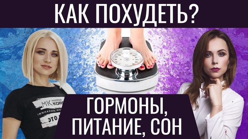 КАК ГОРМОНЫ ПОМОГАЮТ ПОХУДЕТЬ. Марина Корпан и Арина Тертышная: гормоны, похудение, оксисайз (18)