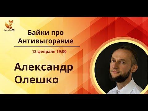Байки про антивыгорание с Александром Олешко