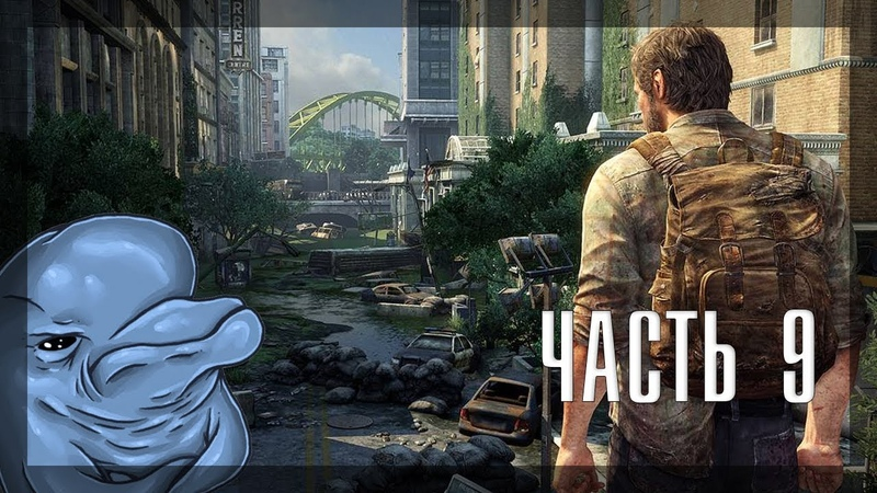 The Last of Us | Одни из нас 9 | PlayStation 4 | Dolphey | Youranus | Юранус