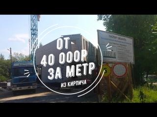 Петрозаводск. Свирская. Новый кирпичный дом. Сдача лето 2019г