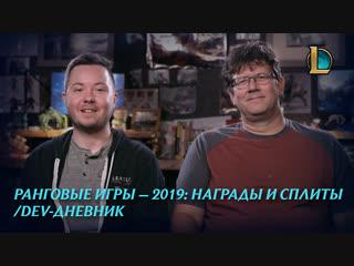 /dev-дневник: награды и сплиты в 2019 г.