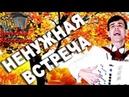 НЕНУЖНАЯ ВСТРЕЧА - поет баянист Вячеслав Абросимов авторская песня