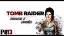 Tomb Raider 2013 P13 ОЧЕНЬ МРАЧНАЯ СЕРИЯ