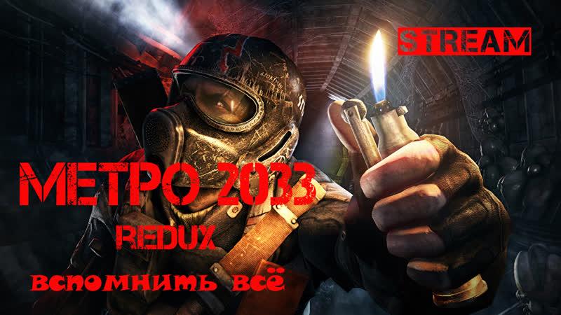 Вспомнить всё Метро 2033 redux стрим 1