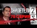 Свидетели 2 сезон 78 серия