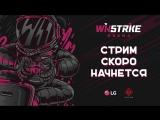 Live from Winstrike Arena. Катаем SQUAD CIS PUBG.
