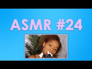 #24 ASMR ( АСМР ): SageSMR - TASCAM EAR EATING
