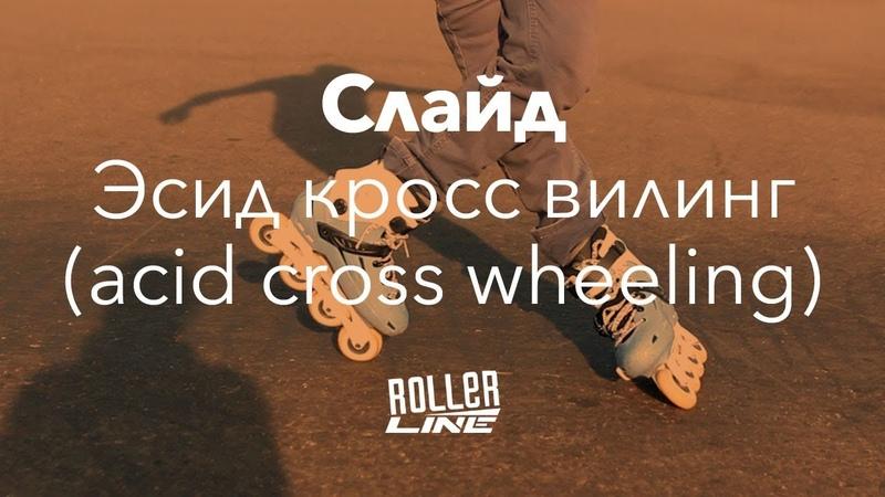 Эсид кросс вилинг (acid cross wheeling) | Школа роллеров RollerLine