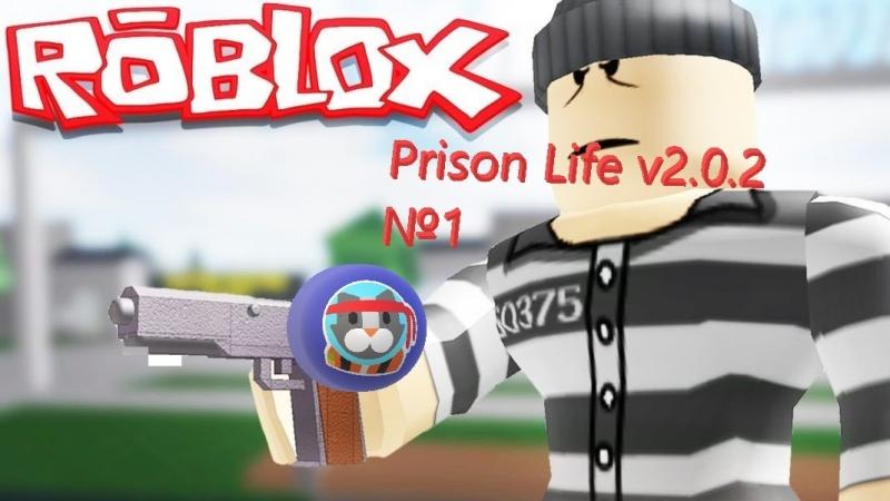 ИГРАЕМ В РОБЛОКС НА СЕРВЕРЕ:Prison Life v2.0.2