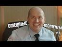 Приколы и смешные моменты со всех 4 сезонов.Полицейский с рублевки Новогодний беспредел ЖЖЁТ!