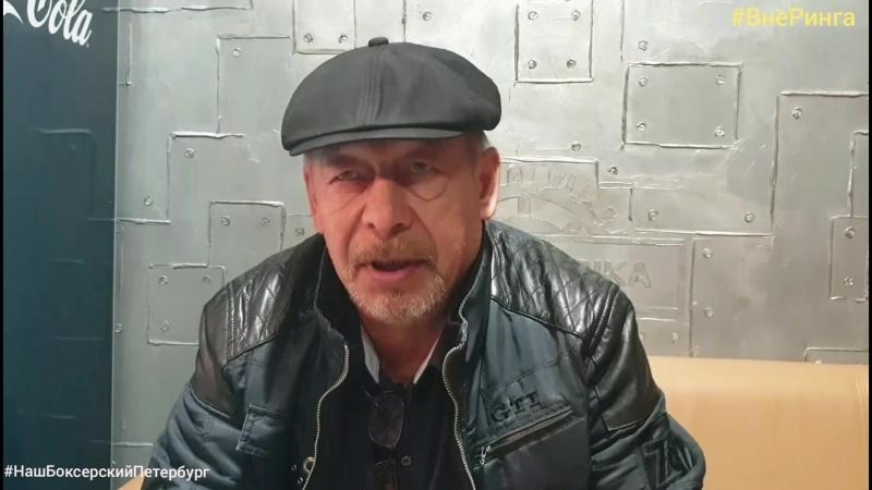 ВнеРинга с ЗТР 🇷🇺 Машьновым Геннадием Юрьевичем 🥊