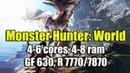 Monster Hunter: World запуск на слабом ПК (4-6 cores, 4-8 ram, GF 630, R 7770/7870)