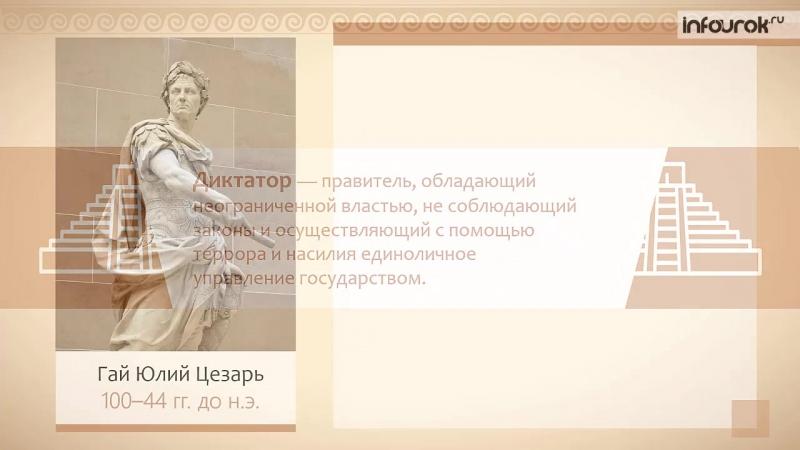 Античное Средиземноморье. Древний Рим _ Всемирная история 10 класс 7 _ Инфоурок