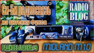 Си-Би радиосвязь на антенну Фукса и MIDLAND M10. Радиовылазка