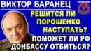 Виктор Баранец в случае хорватского сценария Россия в стороне не останется 11 12 2018