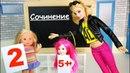 НЕ НАГОВАРИВАЙ НА МОЮ ДОЧЬ Мультик Барби Школа Куклы Игрушки Для девочек