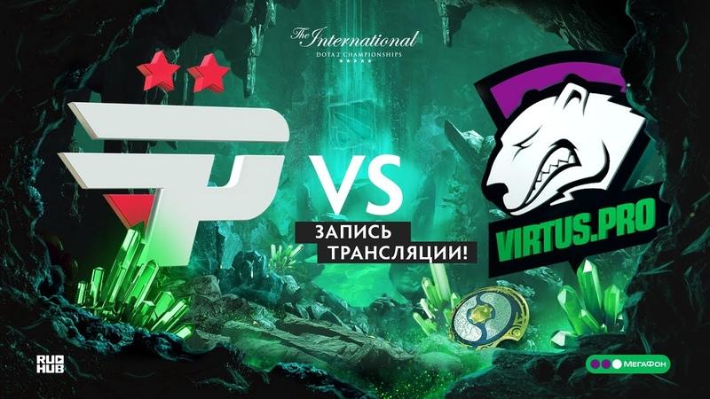 PaiN vs Virtus.pro, The International 2018, Group stage, game 1