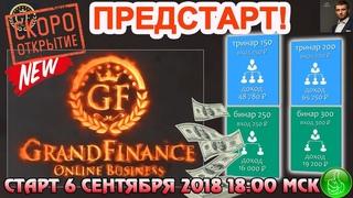 Grand Finance ПРЕДСТАРТ НОВОГО МАТРИЧНОГО ПРОЕКТА! Обзор проекта