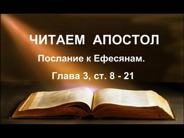 Читаем Апостол. 19 сентября 2018г. Послание к Ефесянам. Глава 3, ст. 8 - 21