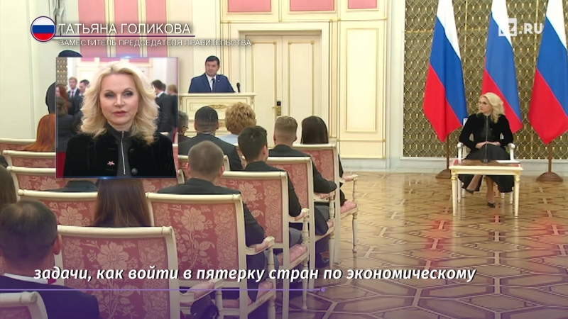 Голикова встретилась со сборной WorldSkills Russia