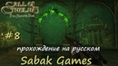 Call of Cthulhu Dark Corners of the Earth прохождение хоррор 8 犬 молитвы Дагона