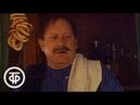 А.Чехов. На большой дороге. Таганрогский драматический театр (1995)