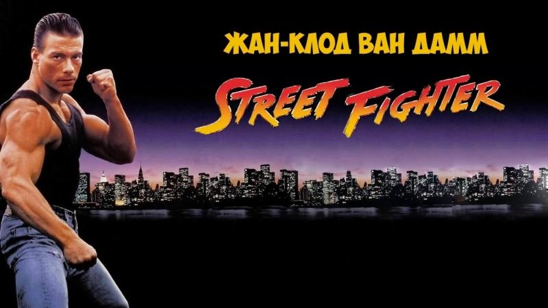 Уличный боец Street Fighter 1994 Avaros