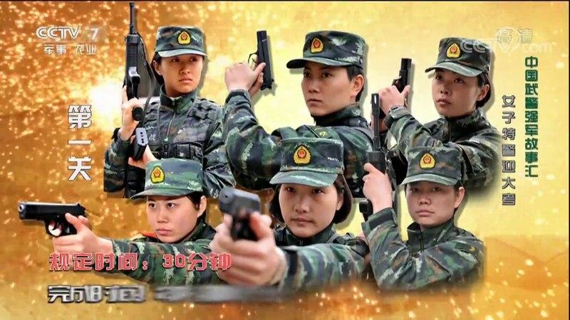 《中国武警》 20180520 中国武警强军故事汇 女子特警迎大考   CCTV军事