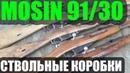 Ствольные коробки винтовок мосина. Mosin rifle 91/30