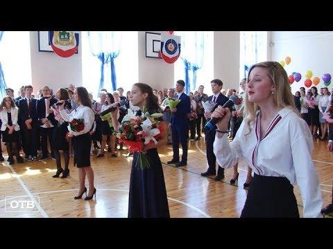 На пороге лета: выпускники Екатеринбурга отпраздновали последний звонок