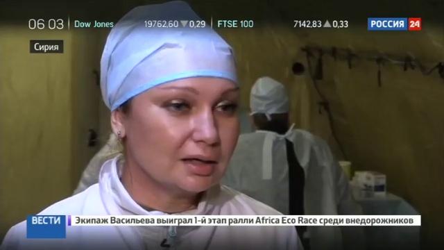 Новости на Россия 24 • В Алеппо российские врачи продолжают лечить мирных жителей
