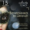 15 декабря. Infinity. Вечеринка во дворце.Москва