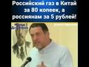 Шевченко:Российский газ в Китай за 80 копеек,а россиянам за 5 рублейКак называется такая власть?