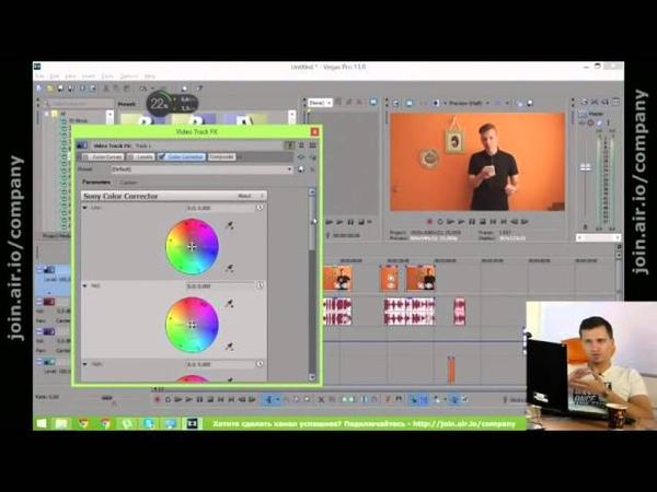 Цветокоррекция в программе Sony Vegas (Сони Вегас). Основные моменты цветокоррекции. В крации