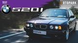 1995 BMW 520ia (E34) TEST S