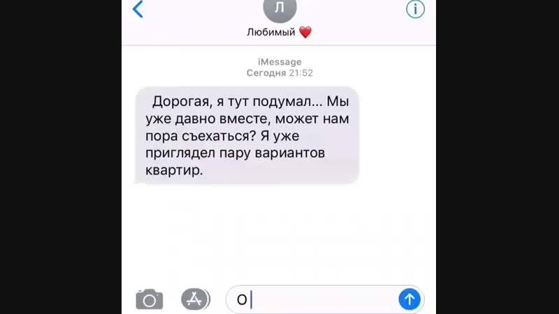 Переписка девушки с парнем😁