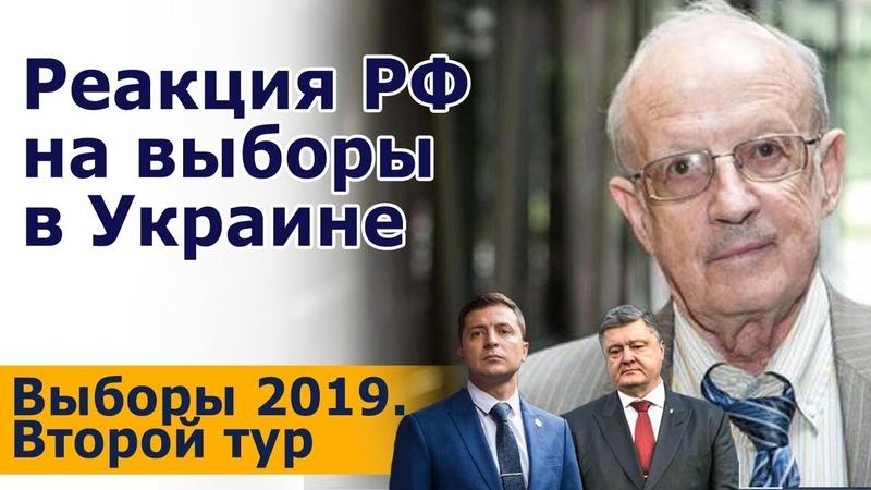 На российских каналах чуть не подрались из-за выборов в Украине, - Пионтковский