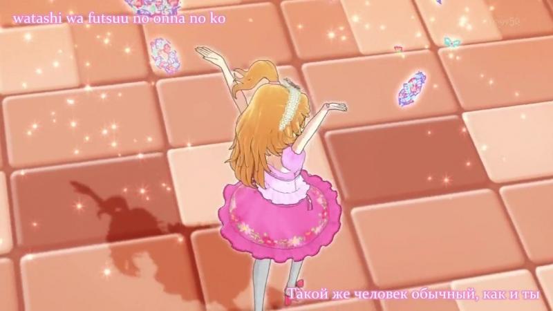 Aikatsu 97 Oozora Akari – Melody of heart _ Айкацу! Песня любви моей
