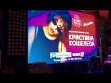 Кристина Кошелева - приглашение на сольный концерт, 149, бар Мумий Тролль