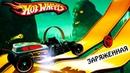 Машинка ЗАРЯЖЕННЫЙ ПАУК ХОТ ВИЛС 87 ВИДЕО про МАШИНКИ ПРОХОЖДЕНИЕ мульт игры ГОНКИ HOT WHEELS CARS