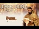 Мы все полюбили грех Протоиерей Андрей Ткачёв Мощная проповедь Иногда приходится добавлять так