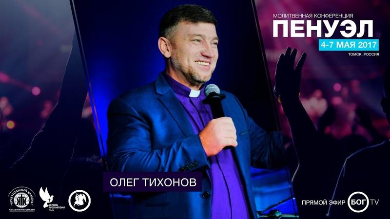 Епископ Олег Тихонов приглашает на «Пенуэл» в Томск (4-7 мая)