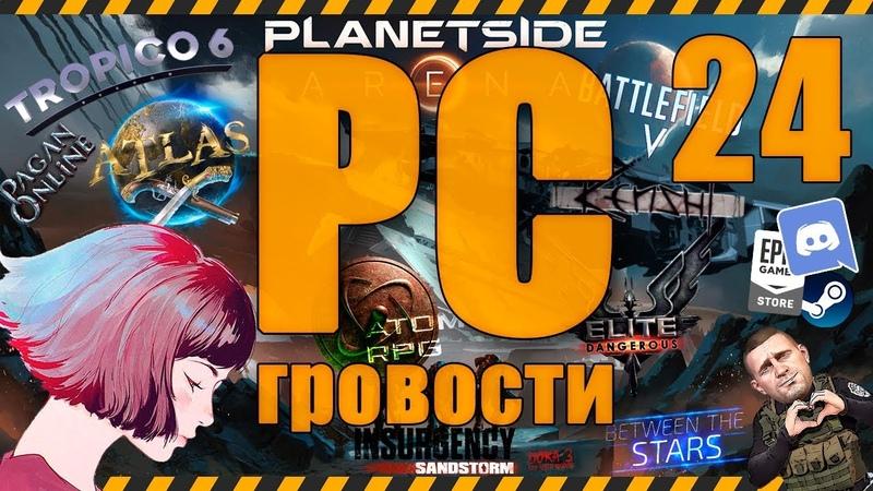 24-PC-гровости - новости компьютерных игр - ATOMный выпуск