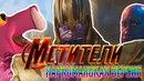 Мстители 3 Война Бесконечности-НАРКОМАНСКИЙ ТРЕЙЛЕРДубляж на Русский язык