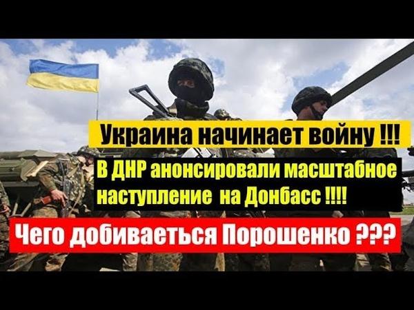Срочно. ДНР предупредил что Киев готовит 14 декабря масштабное наступление в Донбассе 10.12.2018