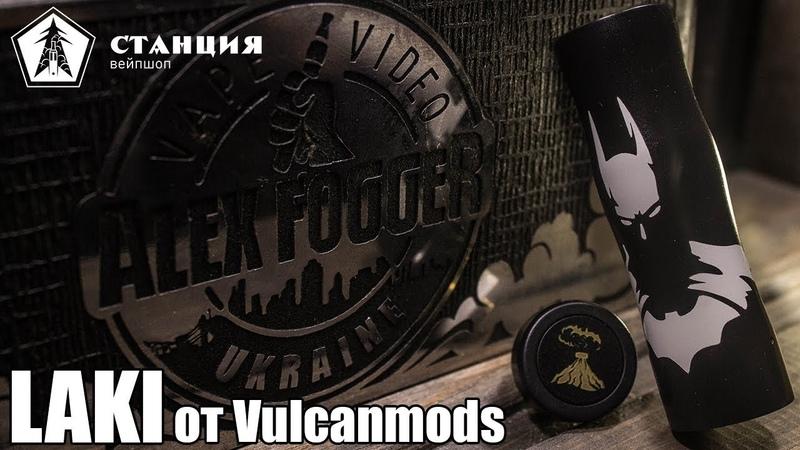 Мехмод Laki от Vulcanmods ▲▼ Затащил ли Бэтмен? [from Stancia.pro]