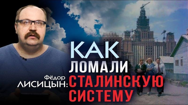 Почему запрещали сталинские учебники. Взлёт и падение советского образования. Фёдор Лисицын